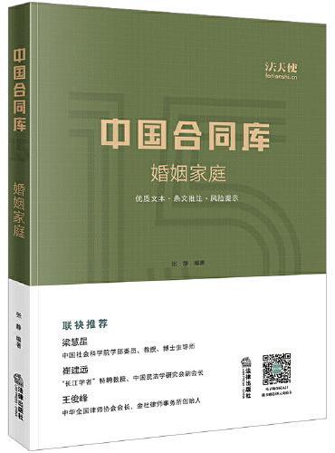 中国合同库·婚姻家庭