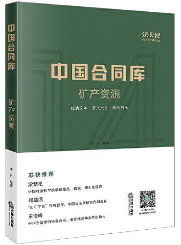 中国合同库·矿产资源