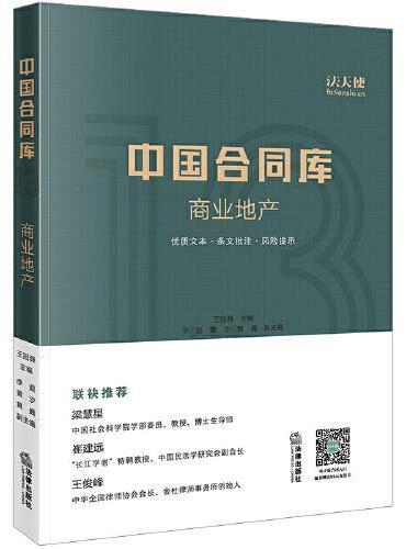 中国合同库·商业地产