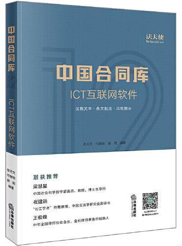 中国合同库·ICT互联网软件