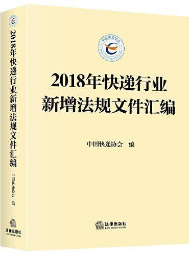 2018年快递行业新增法规文件汇编