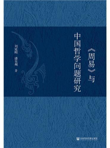 《周易》与中国哲学问题研究