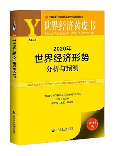世界经济黄皮书:2020年世界经济形势分析与预测