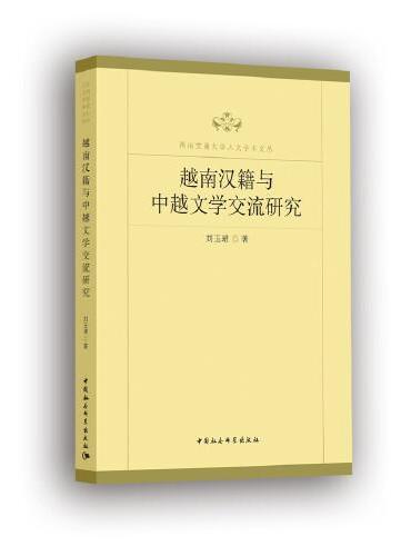 越南汉籍与中越文学交流研究