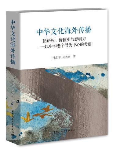 中华文化海外传播-(:话语权、价值观与影响力——以中华老字号为中心的考察)