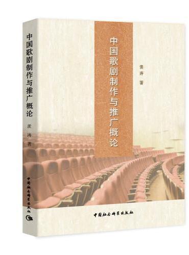 中国歌剧制作与推广概论