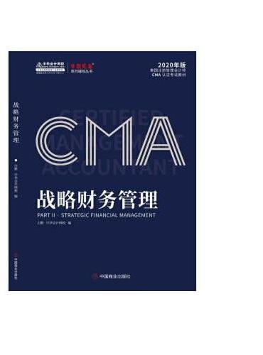 2020年 CMA认证考试教材 战略财务管理 美国注册管理会计师 中华会计网校