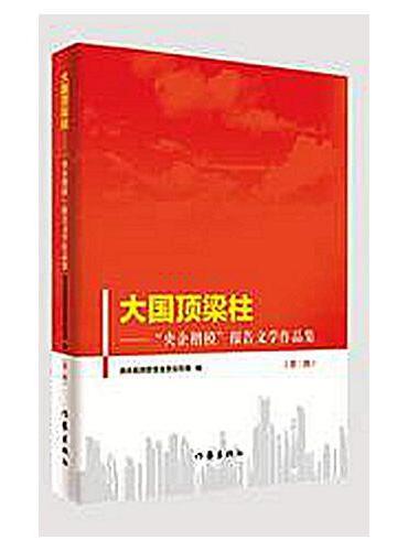 """大国顶梁柱——""""央企楷模""""报告文学作品集(第二辑)"""