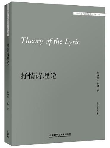 抒情诗理论(外国文学研究文库—第二辑)