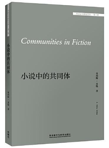 小说中的共同体(外国文学研究文库—第二辑)
