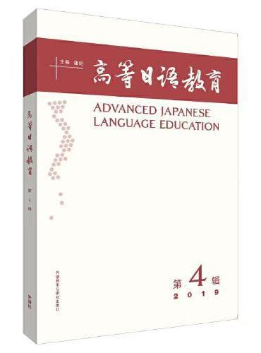 高等日语教育(第4辑)