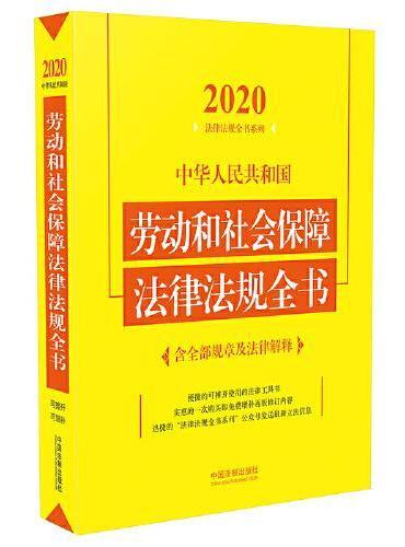 中华人民共和国劳动和社会保障法律法规全书(含全部规章及法律解释)(2020年版)