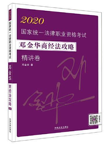 司法考试2020 2020国家统一法律职业资格考试邓金华商经法攻略·精讲卷(飞跃版)