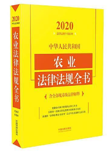 中华人民共和国农业法律法规全书(含全部规章及法律解释) (2020年版)
