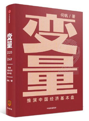 变量:推演中国经济基本盘(罗振宇2020年跨年演讲推荐书目)