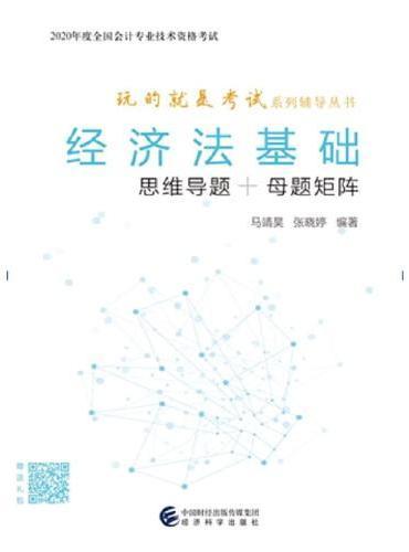 经济法基础(思维导题+母题矩阵)
