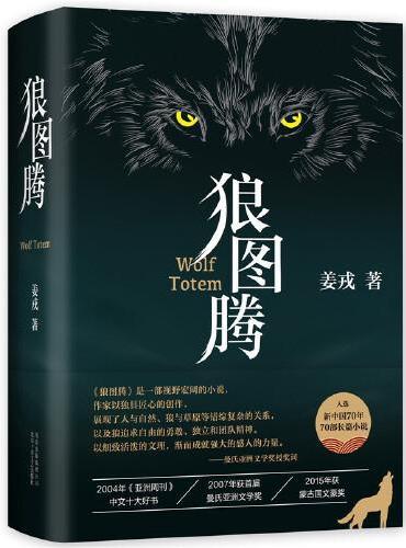 狼图腾(精装修订版)