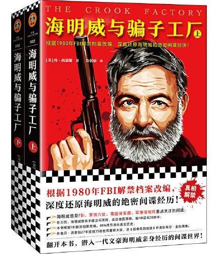 海明威与骗子工厂(根据1980年FBI解禁档案改编,深度还原海明威的绝密间谍经历!)