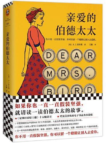 亲爱的伯德太太(你不用一直假装坚强,你可以留一个缝隙让别人去爱你。《星期日泰晤士报》十大畅销书!)
