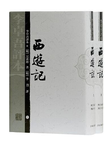 西游记(李卓吾评本){全二册}