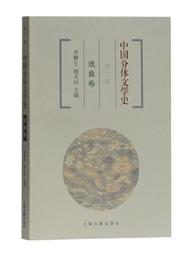 中国分体文学史 戏曲卷(第三版)