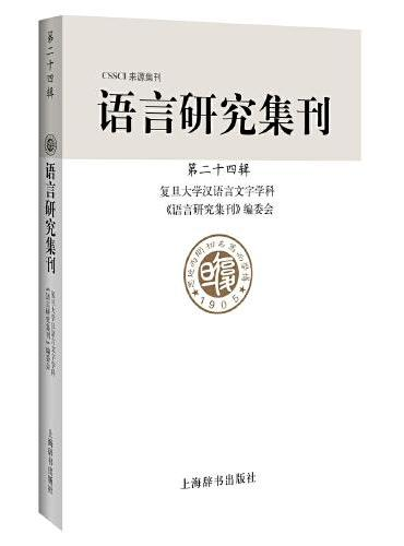 语言研究集刊(第二十四辑)
