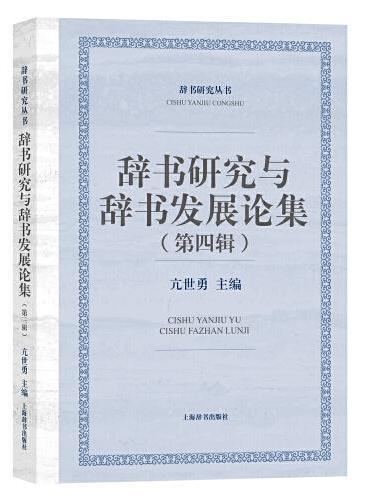 辞书研究与辞书发展论集(第四辑)(辞书研究丛书)