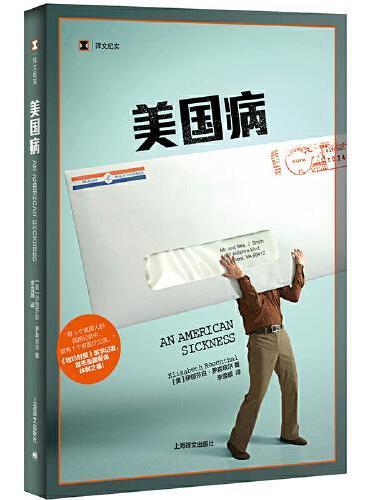 译文纪实系列·美国病