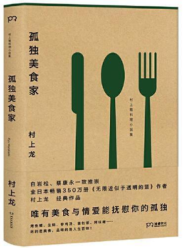 《孤独美食家》(白岩松、蔡康永口碑推崇,与村上春树齐名的日本国民作家、芥川奖得主村上龙的美食小说集。让爱与美食抚慰你的孤独。)【浦睿文化出品】