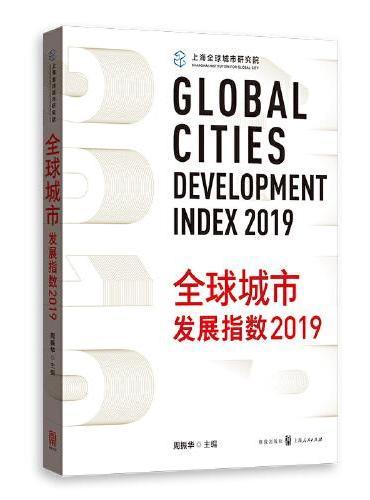 全球城市发展指数2019