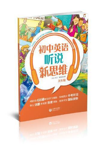 初中英语听说新思维 九年级(每册书含语音讲解、听力练习、口语训练、听力原文等眼于高效地提高学生的听力水平)