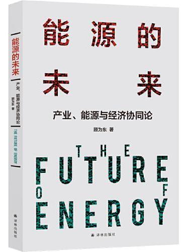 能源的未来:产业、能源与经济协同论