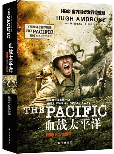 血战太平洋(HBO官方完整版,关于二战,对德战争看《兄弟连》,对日战争看《血战太平洋》)