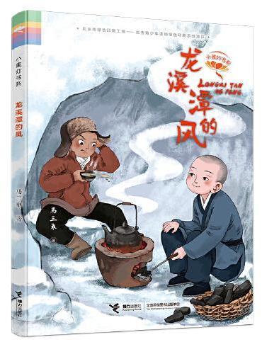 小莲灯书系:龙溪潭的风