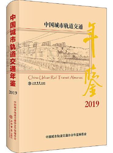 中国城市轨道交通年鉴(2019)