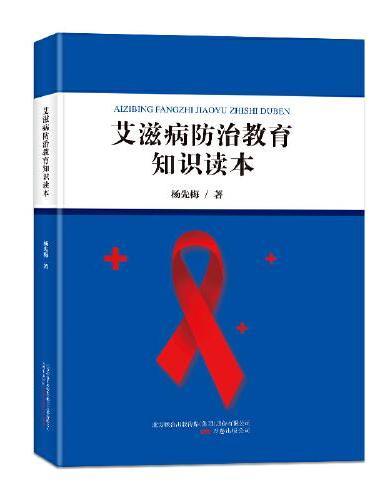 艾滋病防治教育知识读本 青少年艾滋病防治教育读本  健康知识普及 紧急救护医疗常识传播