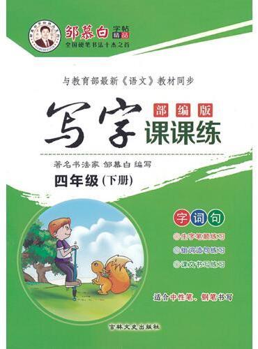20春邹慕白字帖-写字课课练 部编人教版4年级下