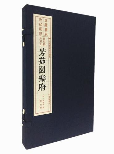 芳茹园乐府(旧版刷印 一函一册)/中国雕版精品丛书