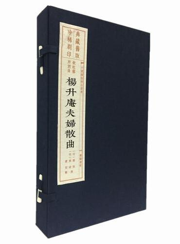 杨升庵夫妇散曲(旧版刷印 一函三册)/中国雕版精品丛书
