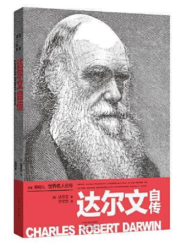 世界名人名传:达尔文自传