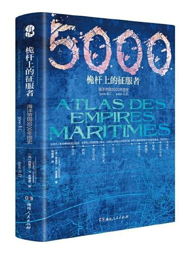 桅杆上的征服者(海洋帝国5000年图史)