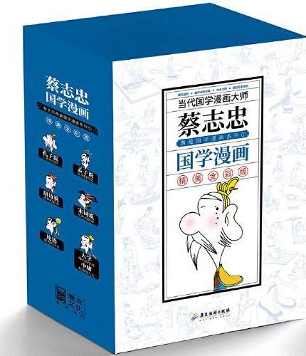(新版)蔡志忠典藏国学漫画系列①(全6册)