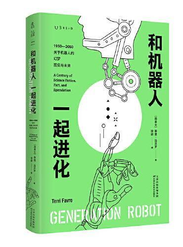 和机器人一起进化