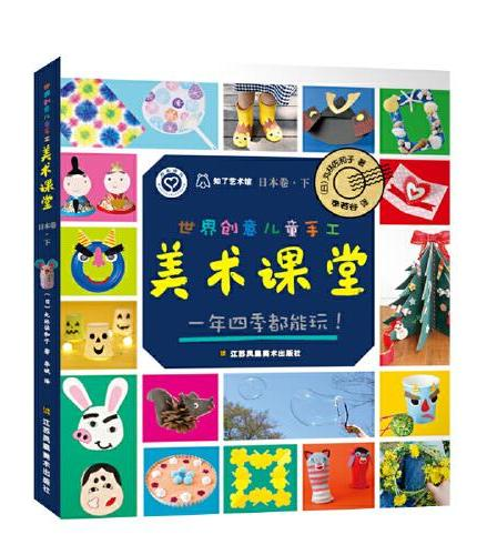 世界创意儿童手工美术课堂.日本卷.下