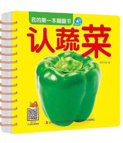 我的第一本翻翻书 认蔬菜