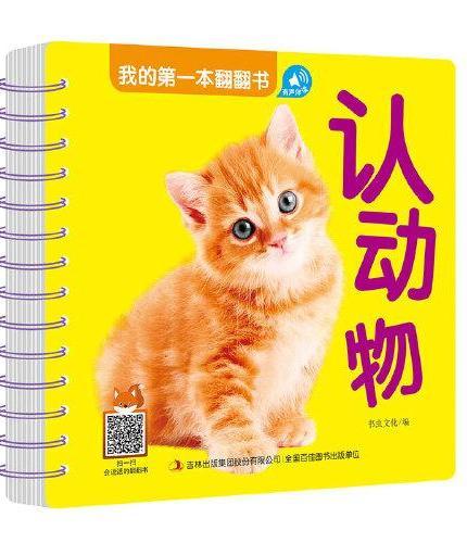 我的第一本翻翻书 认动物
