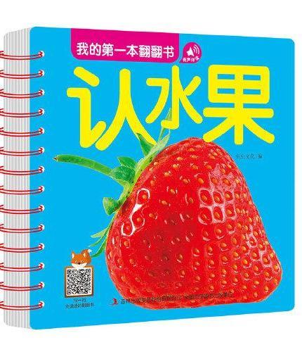 我的第一本翻翻书 认水果