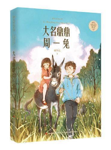 大名鼎鼎周一兔  金色时光系列