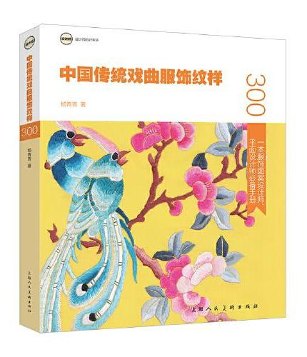 中国传统戏曲服饰纹样