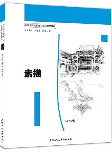 中国高等院校建筑学科精品教材——素描